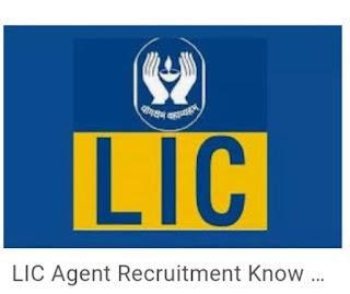 LIC Agent Recruitment: ఎల్ఐసీ ఏజెంట్ జాబ్కు అప్లై చేయండిలా... టెన్త్ పాసైతే చాలు
