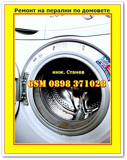 маншон на пералня, гумено уплътнение на люк,  пералня,    маншон, София,  майстор,