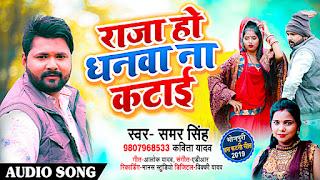 New Bhojpuri Dhobi Geet 2019 राजा हो धनवा ना कटाई Samar Singh और Kavita Yadav