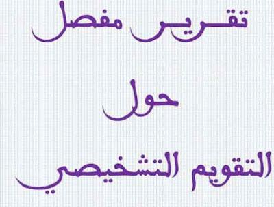 تقرير حول التقويم التشخيصي بالعربية قابل للتعديل