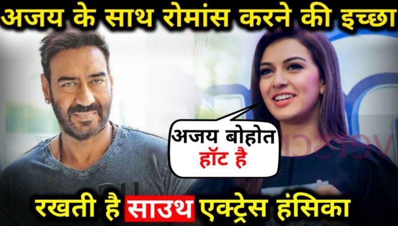 hansika motwani want to romance with ajay devgan