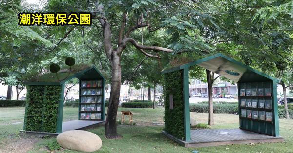 《台中.西屯》潮洋環保公園|美好書席|大片綠草坪和小山丘|朝馬運動中心旁
