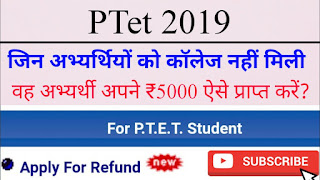 Ptet Fees , Ptet Counselling Fees Refund 2019 , Ptet Fees 2019 ,Ptet College Fees , Ptet Fees Refund , Ptet 2019 College Fees , Ptet Counselling Fees Refund 2019  , Ptet Refund Fees 2019