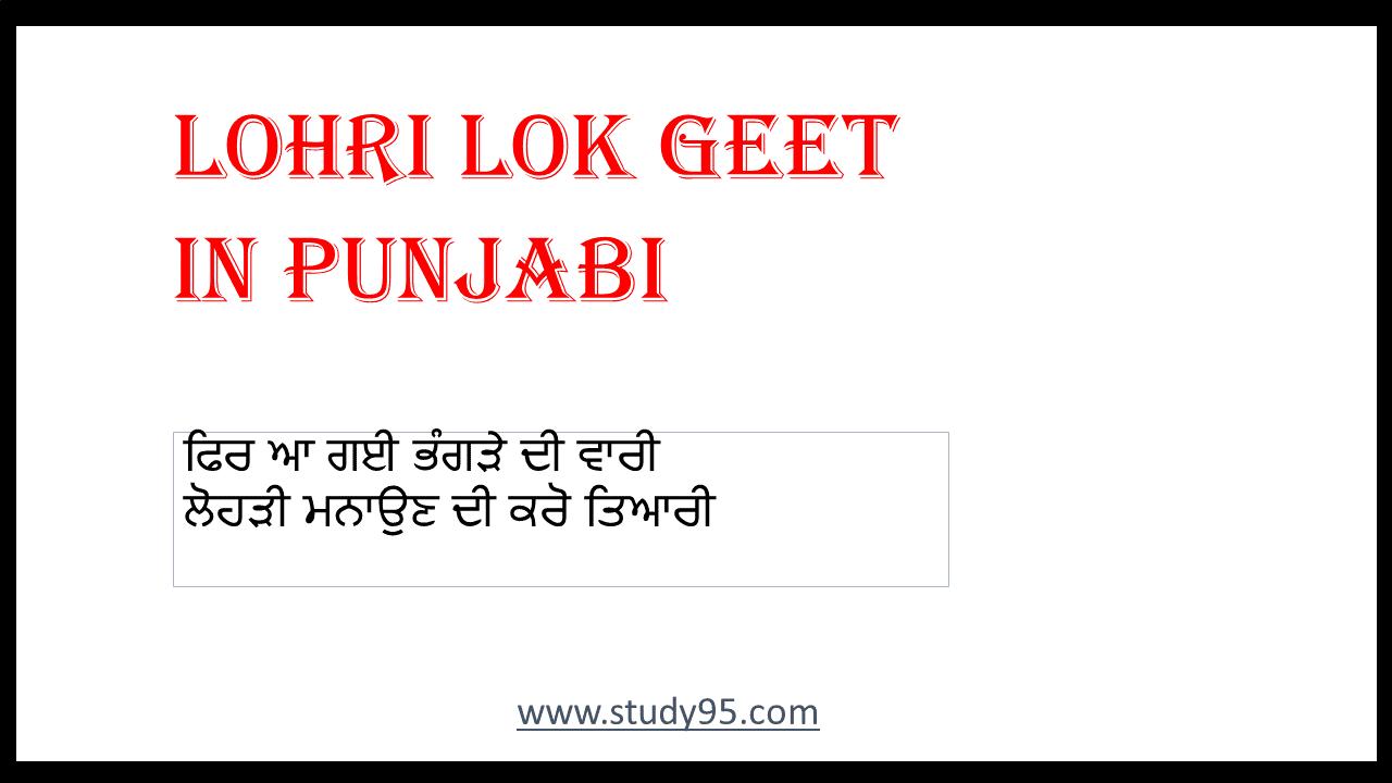 Lohri Lok Geet