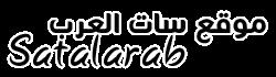 سات العرب