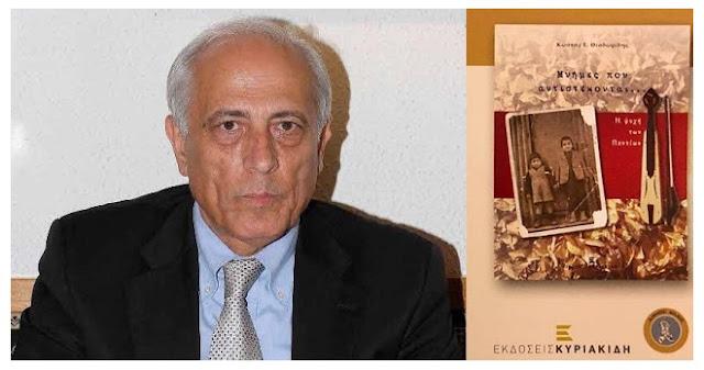 «Μνήμες που αντιστέκονται» του γιατρού - Παρουσίαση βιβλίου του Κώστα Θεοδωρίδη