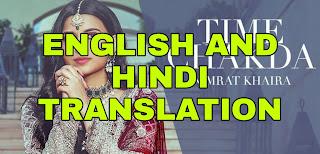 Time Chakda Lyrics   Translation   in English/Hindi - Nimrat Khaira