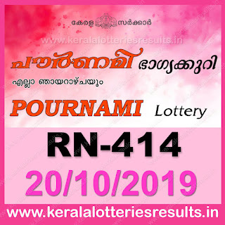 """Keralalotteriesresults.in, """"kerala lottery result 20 10 2019 pournami RN 414"""" 20th October 2019 Result, kerala lottery, kl result, yesterday lottery results, lotteries results, keralalotteries, kerala lottery, keralalotteryresult, kerala lottery result, kerala lottery result live, kerala lottery today, kerala lottery result today, kerala lottery results today, today kerala lottery result,20 10 2019, 20.10.2019, kerala lottery result 20-10-2019, pournami lottery results, kerala lottery result today pournami, pournami lottery result, kerala lottery result pournami today, kerala lottery pournami today result, pournami kerala lottery result, pournami lottery RN 414 results 20-10-2019, pournami lottery RN 414, live pournami lottery RN-414, pournami lottery, 20/10/2019 kerala lottery today result pournami, pournami lottery RN-414 20/10/2019, today pournami lottery result, pournami lottery today result, pournami lottery results today, today kerala lottery result pournami, kerala lottery results today pournami, pournami lottery today, today lottery result pournami, pournami lottery result today, kerala lottery result live, kerala lottery bumper result, kerala lottery result yesterday, kerala lottery result today, kerala online lottery results, kerala lottery draw, kerala lottery results, kerala state lottery today, kerala lottare, kerala lottery result, lottery today, kerala lottery today draw result"""