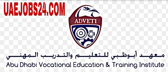 وظائف ابوظبي التعليم بالامارات براتب يصل الي 7000درهم
