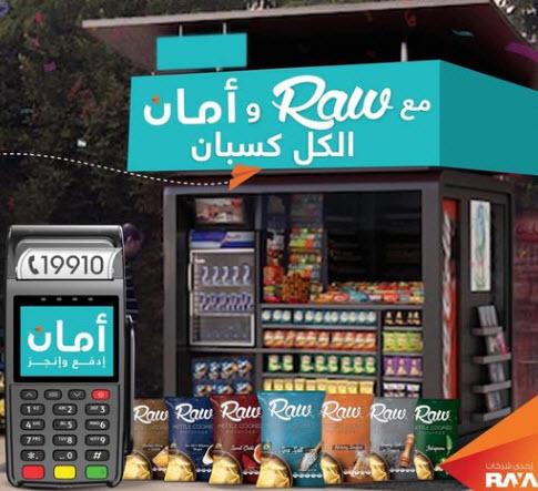 اشتري اكياس رو بطاطس RAW هتكسب دقايق وقسيمة مشتريات من راية شوب