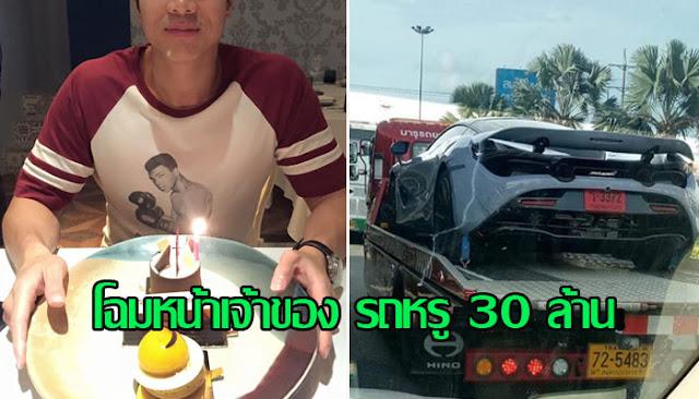 #โฉมหน้า หนุ่ม เจ้าของรถหรูราคา 30 ล้าน ที่โดนกระบะชนท้าย ใครเห็นต้องยิ้ม แถมอาชีพไม่ธรรมดาจริง ๆ...