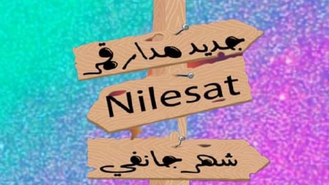 جديد القمر نايل سات Nilesat  لشهر يناير 2021