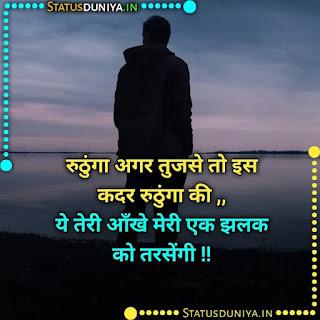 Dhokebaaz Shayari Hindi With Images, रुठुंगा अगर तुजसे तो इस कदर रुठुंगा की ,, ये तेरीे आँखे मेरी एक झलक को तरसेंगी !!