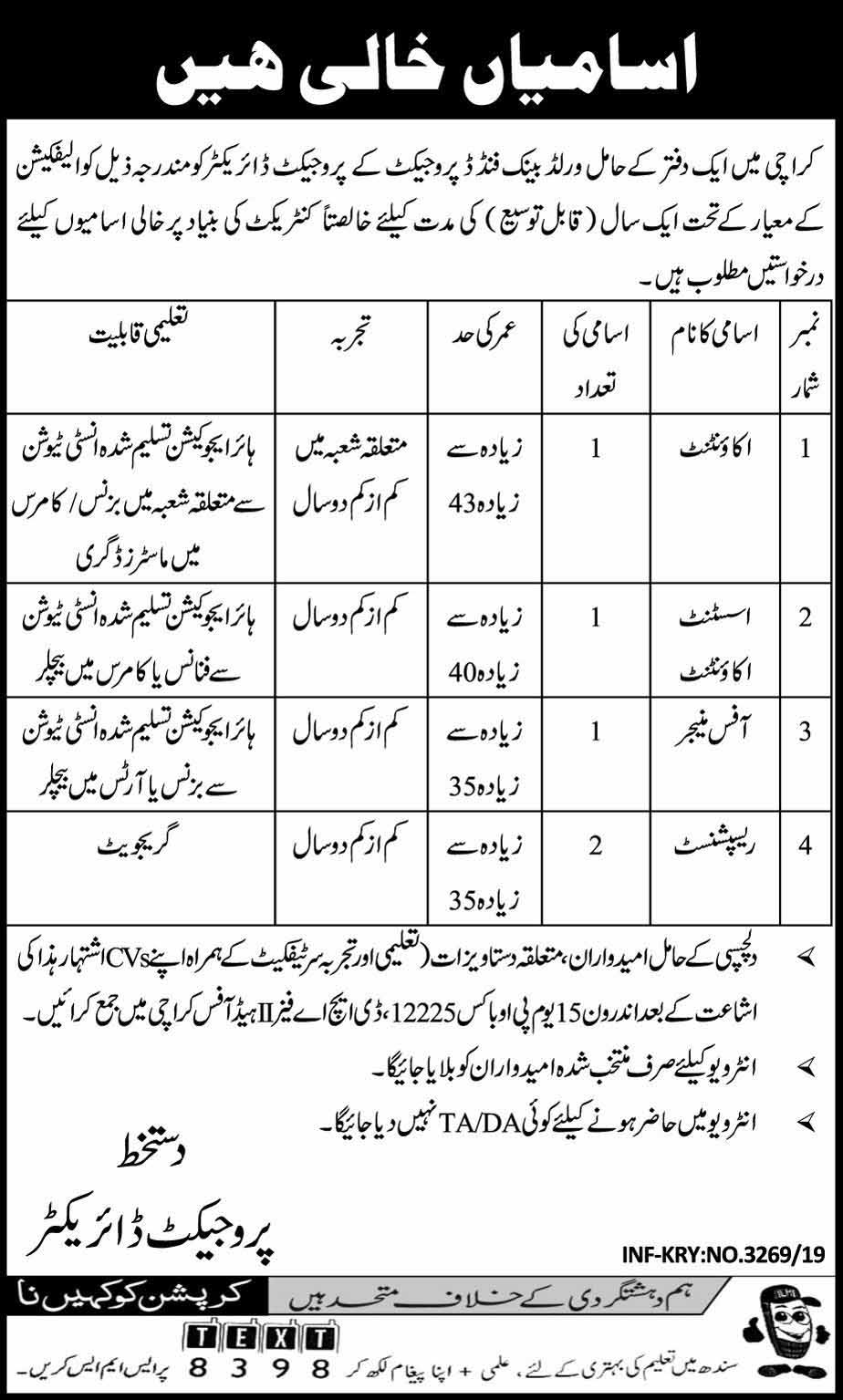 Accountant, Assistant Accountant, Office Manager, Receptionist Jobs in Karachi