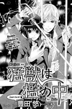 Moujuu wa Ori no Naka Manga
