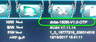 سوفت وير صن بلص 4 ميجا 1506T -1506F من خلال فلاشة USB يدعم سيرفرNASHARE