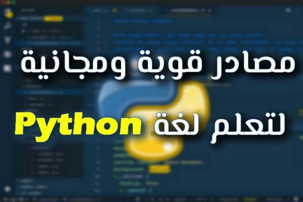 أفضل 5 منصات لتعلم لغة Python على الإنترنت مجانًا
