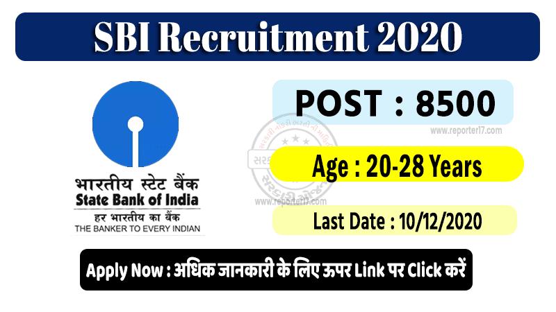 SBI Recruitment 2020 | 8500 POST