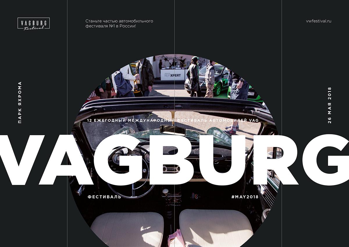 презентация мероприятия, Vagburg Festival