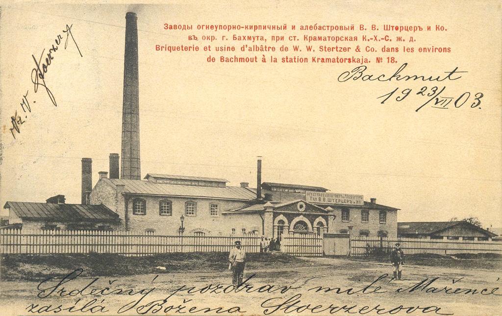 завод Штерцера Краматорск