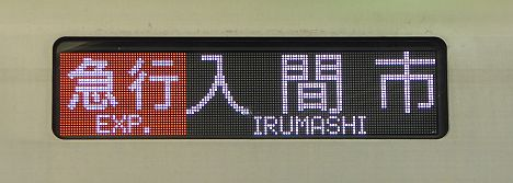 【年に1回!】西武池袋線 急行 入間市行き 30000系