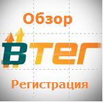 Бтер.ком - обзор и регистрация на бирже