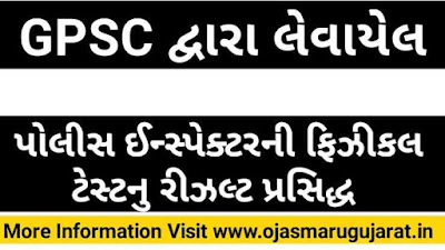 GPSC Police Inspector PET/PST Result 2018-19 Declared