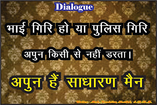 Bollywood Dialogue, MOh. Kashim Shaikh Dialogue