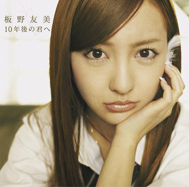 10nen go no kimi itano tomomi dating. are koli and ashley still dating 2012 presidential candidates.
