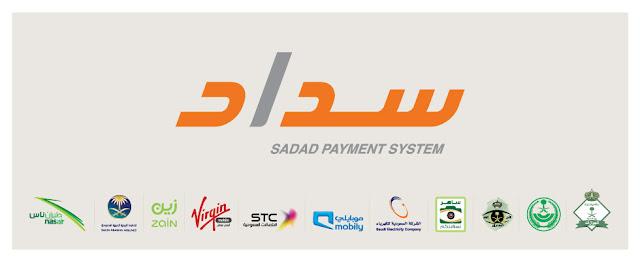 SADAD ONLINE PAYMENT SAUDI ARABIA