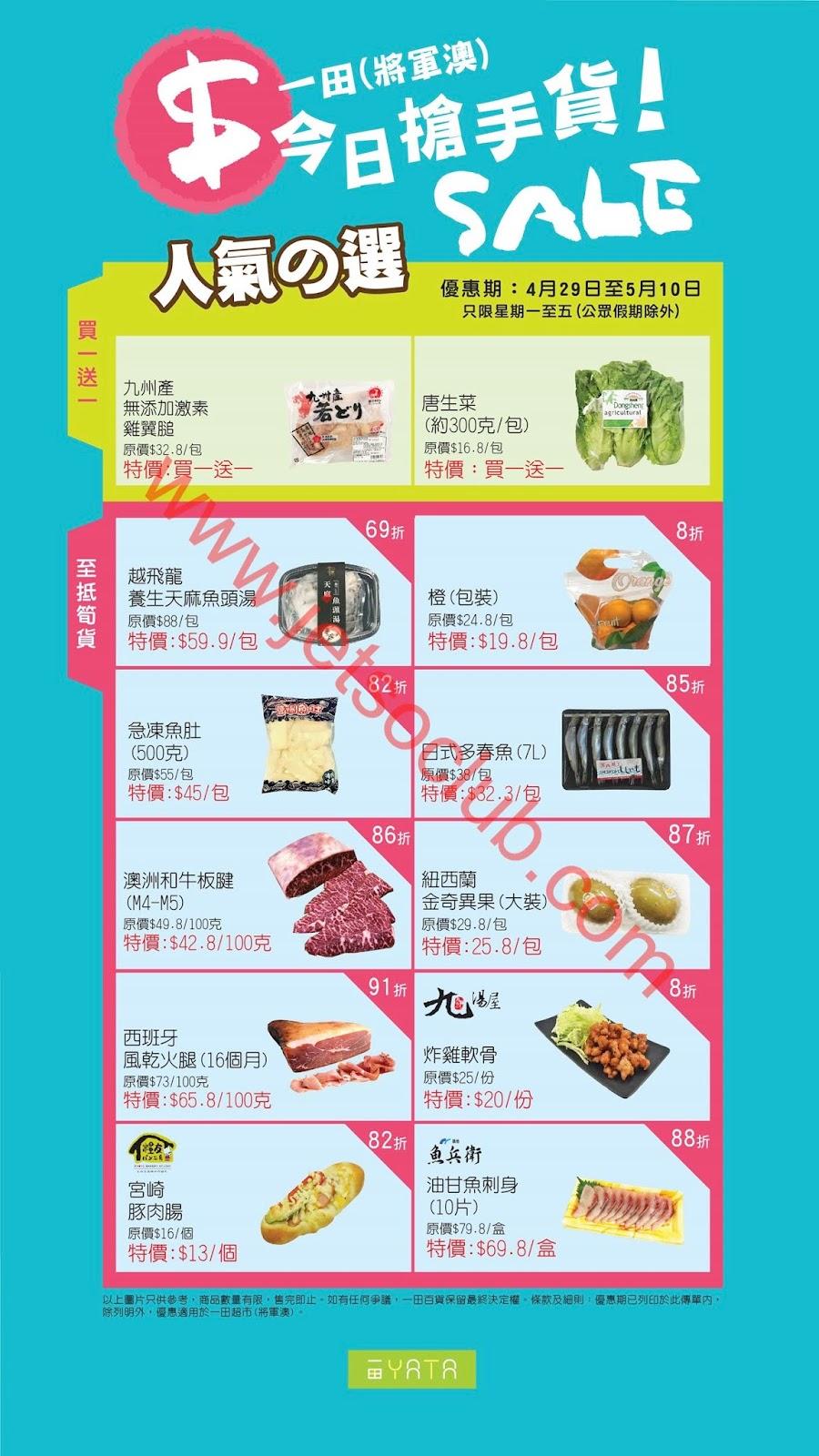 一田超市:荃灣/將軍澳店 今日搶手貨(29/4-10/5) ( Jetso Club 著數俱樂部 )