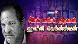 Harvey Weinstein story 19-03-2020 News 7 Tamil