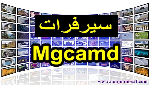 سيرفرات Mgcamd فاتحة لأغلب الباقات متجددة يوميا