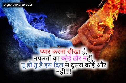 Hindi Love Quotes image Download