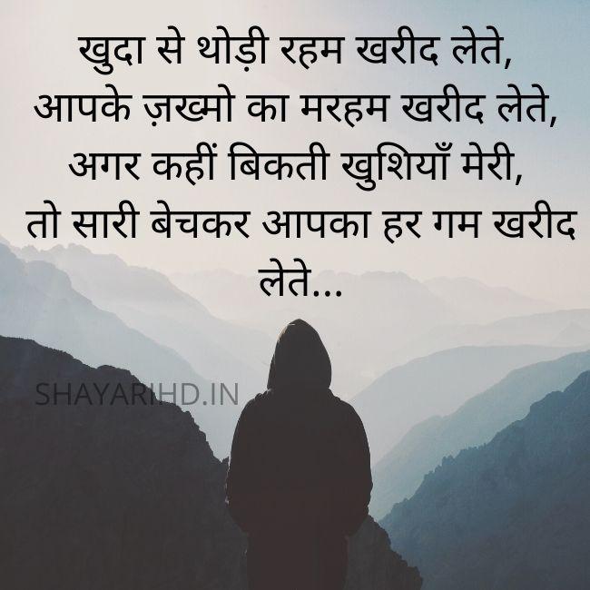 Painful Shayari In Hindi   Painful Shayari in Hindi for Girlfriend & Boyfriend