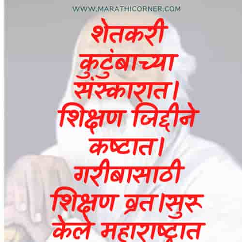 Karmaveer Bhaurao Patil Jayanti Quotes in Marathi