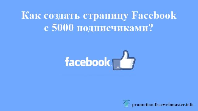 Как создать страницу Facebook с 5000 подписчиками?
