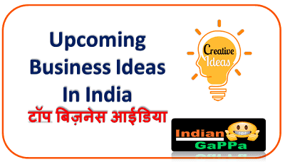 Upcoming-Business-Ideas-In-India,टॉप-बिज़नेस-आईडिया, new-business-ideas-in-india