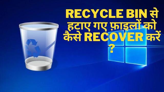 Recycle Bin से हटाए गए फ़ाइलों को कैसे Recover करें ?