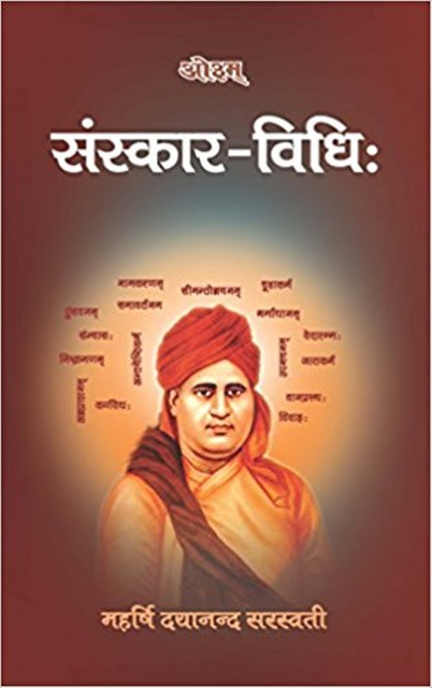 sanskarvidhi-maharishi-dayanand-saraswati-संस्कारविधि-महर्षि-दयानंद-सरस्वती