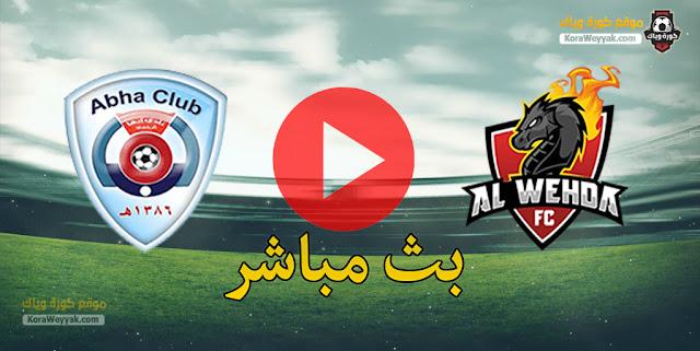نتيجة مباراة أبها والوحدة اليوم 27 ديسمبر 2020 في الدوري السعودي