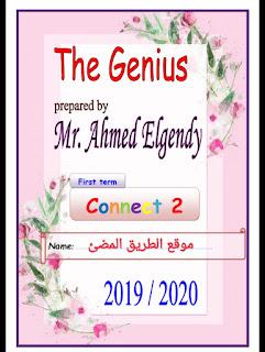 مذكرة اللغه الانجليزيه للصف الثاني الابتدائي للعملاق مستر أحمد الجندى مذكرة كونيكت 2020