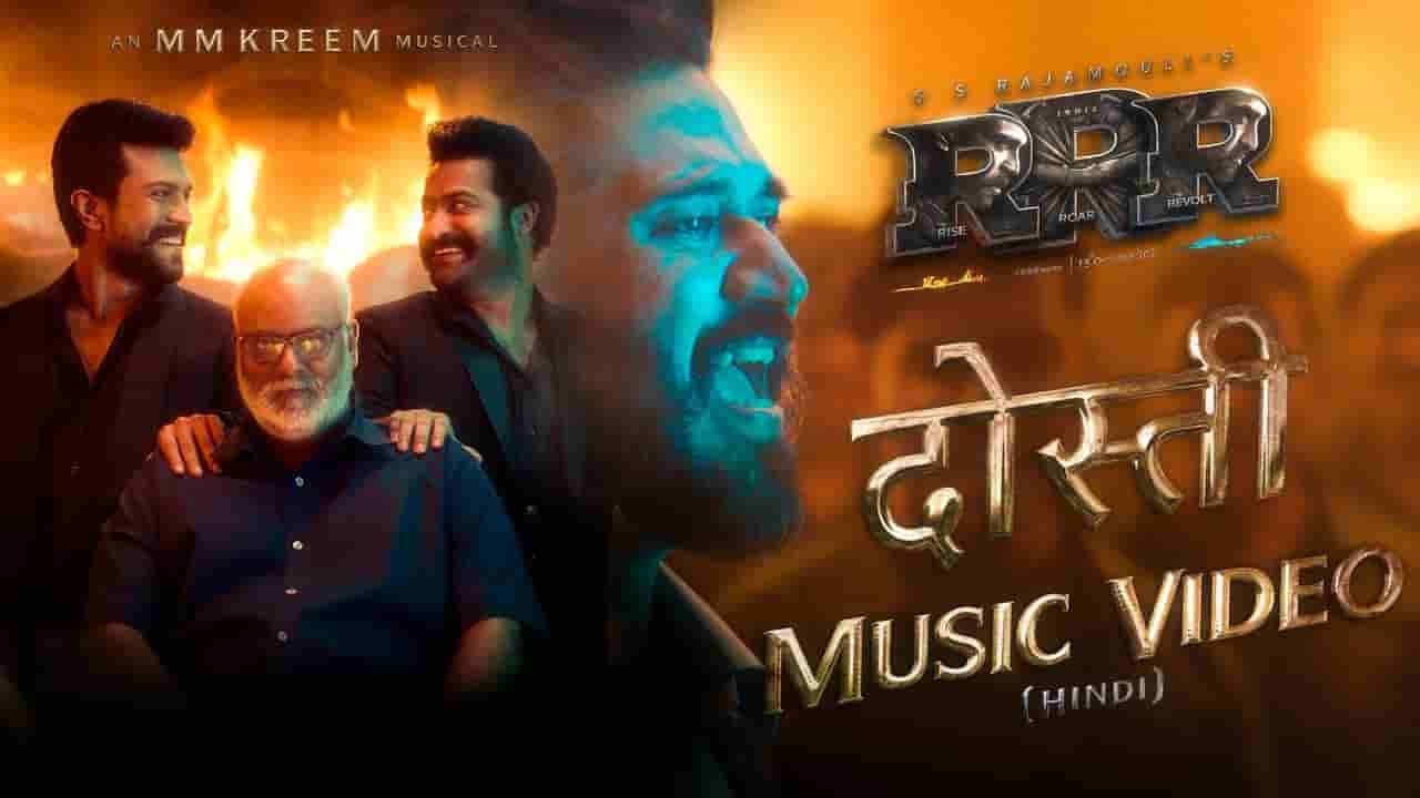 दोस्ती Dosti lyrics in Hindi Rrr Amit Trivedi Bollywood Song