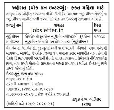 Taluka Health office karjan published jobs for nutrition assistance , nutrition assistance jobs ,jobs , government jobs , gujarat jobs , new jobs