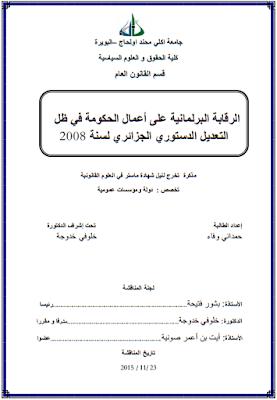 مذكرة ماستر : الرقابة البرلمانية على أعمال الحكومة في ظل التعديل الدستوري الجزائري لسنة 2008 PDF