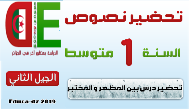 تحضير درس بين المظهر والمخبر اولى متوسط الجيل الثاني لغة عربية  2019