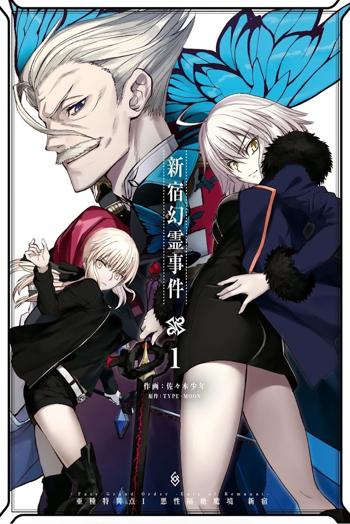 Fate/Grand Order: Epic of Remnant - Shinjuku Phantom Incident Chapitre 1