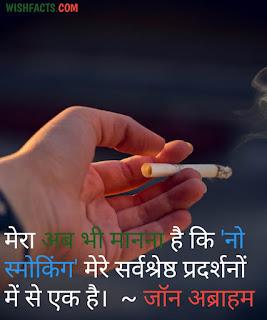 Quit-smoking-quotes-in-hindi
