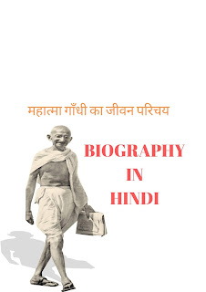 mahatma gandhi walking with his hindi biography
