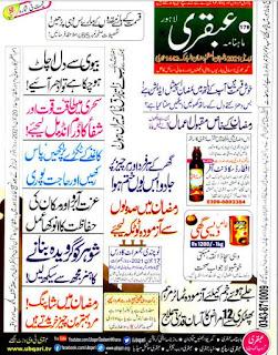 Ubqari Magazine April 2021 Pdf Download